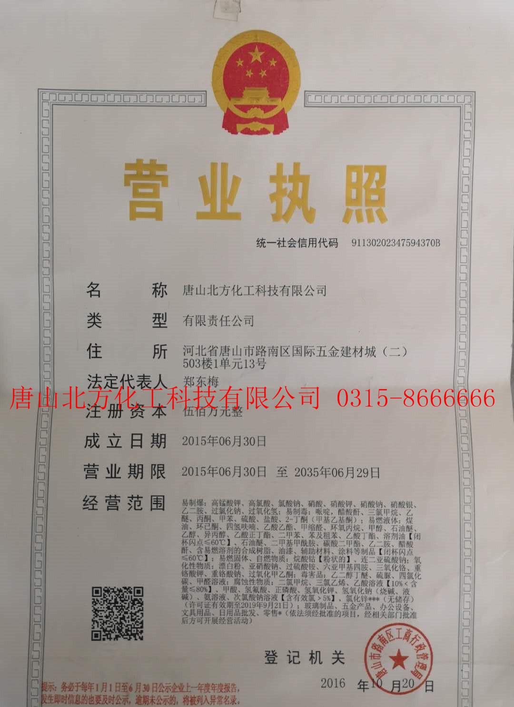 唐山亚搏直播平台下载亚搏直播视频app-营业执照