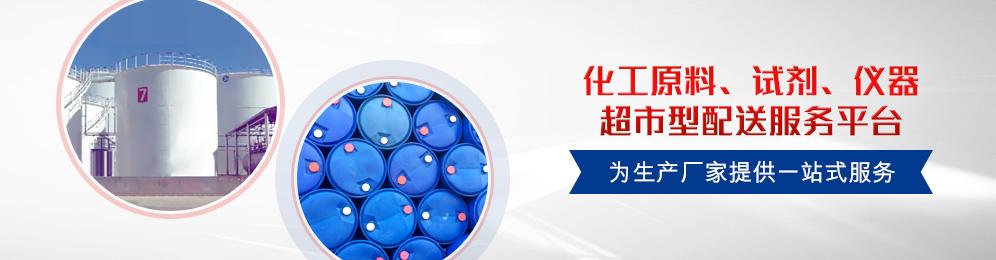 化工原料、试剂、仪器超市型配送服务平台 为生产厂家提供一站式服务