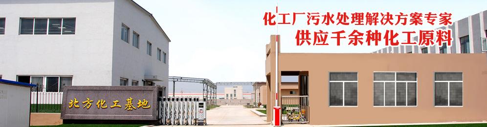 北方化工:化工厂污水处理解决方案专家 供应千余种化工原料